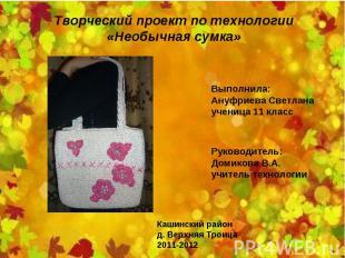 Творческий проект по технологии «Необычная сумка» Выполнила: Ануфриева Светлана