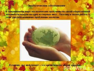 -Экологическое обоснование В современном мире экологические проблемы по своей об