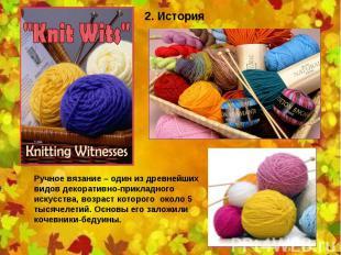 2. История Ручное вязание – один из древнейших видов декоративно-прикладного иск