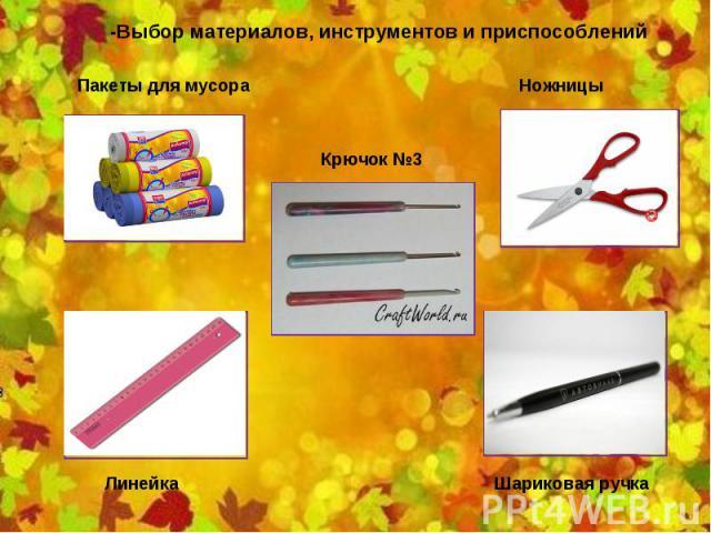 -Выбор материалов, инструментов и приспособлений Пакеты для мусора Крючок №3 Ножницы Линейка Шариковая ручка