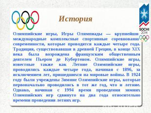 ИсторияОлимпийские игры, Игры Олимпиады — крупнейшие международные комплексные с