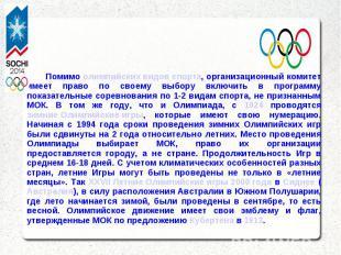 Помимо олимпийских видов спорта, организационный комитет имеет право по своему в
