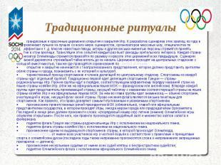 Традиционные ритуалы · грандиозные и красочные церемонии открытия и закрытия Игр
