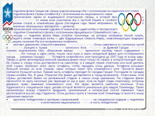 · поднятие флага Греции как страны-родоночальницы Игр с исполнением ее националь