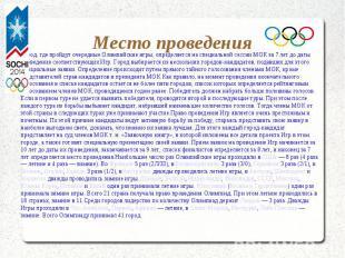 Место проведения Город, где пройдут очередные Олимпийские игры, определяется на