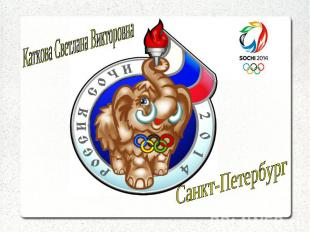Каткова Светлана Викторовна Санкт-Петербург