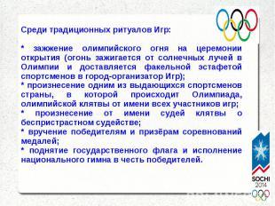 Среди традиционных ритуалов Игр: * зажжение олимпийского огня на церемонии откры