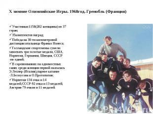 Х зимние Олимпийские Игры. 1968год. Гренобль (Франция) Участники:1158(202 женщин