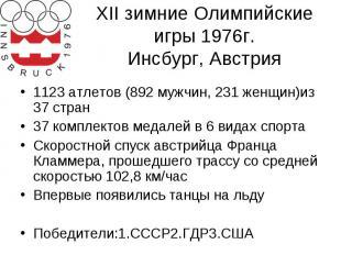 XII зимние Олимпийские игры 1976г. Инсбург, Австрия 1123 атлетов (892 мужчин, 23
