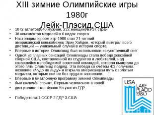 XIII зимние Олимпийские игры 1980г Лейк-Плэсид,США 1072 атлетов(840 мужчин, 232