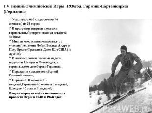I V зимние Олимпийские Игры. 1936год. Гармиш-Партенкирхен (Германия) Участники: