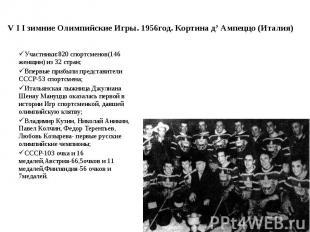 V I I зимние Олимпийские Игры. 1956год. Кортина д' Ампеццо (Италия) Участники:82