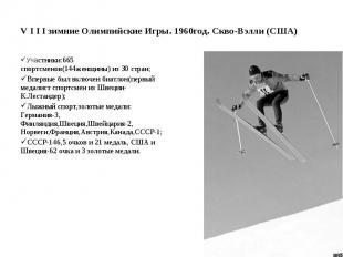 V I I I зимние Олимпийские Игры. 1960год. Скво-Вэлли (США) Участники:665 спортсм