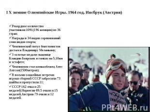 I Х зимние Олимпийские Игры. 1964 год. Инсбрук (Австрия) Рекордное количество уч