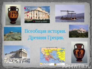 Всеобщая история. Древняя Греция