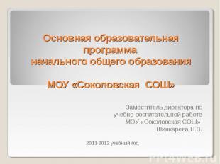 Основная образовательная программа начального общего образования МОУ «Соколовска