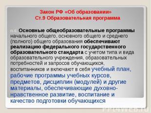 Закон РФ «Об образовании» Ст.9 Образовательная программа п.6. Основные общеобраз