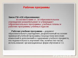 Рабочие программы Закон РФ «Об образовании»: В соответствии ст. 32 образовательн