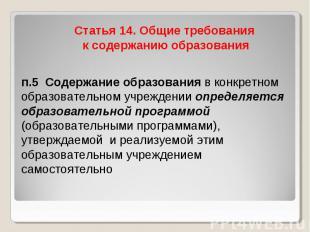 Статья 14. Общие требования к содержанию образования п.5 Содержание образования