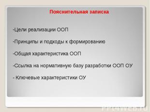 Пояснительная записка Цели реализации ООП Принципы и подходы к формированию Обща