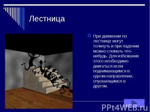 Лестница При движении по лестнице могут толкнуть и при падении можно сломать что