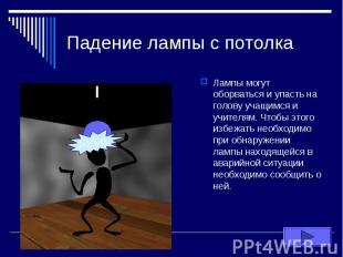 Падение лампы с потолка Лампы могут оборваться и упасть на голову учащимся и учи