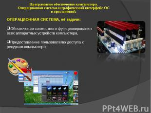 Программное обеспечение компьютера. Операционная система и графический интерфейс