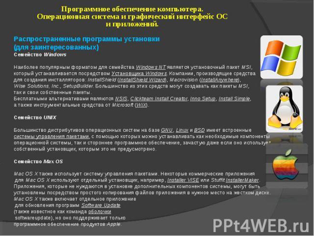 Программное обеспечение компьютера. Операционная система и графический интерфейс ОС и приложений. Распространенные программы установки (для заинтересованных) Семейство Windows Наиболее популярным форматом для семейства Windows NT является установочн…