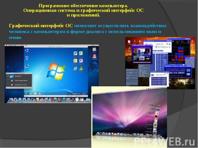 Программное обеспечение компьютера. Операционная система и графический интерфейс ОС и приложений. Графический интерфейс ОС позволяет осуществлять взаимодействие человека с компьютером в форме диалога с использованием окон и меню.