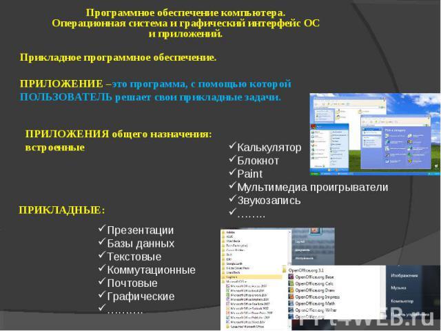 Программное обеспечение компьютера. Операционная система и графический интерфейс ОС и приложений. Прикладное программное обеспечение. ПРИЛОЖЕНИЕ –это программа, с помощью которой ПОЛЬЗОВАТЕЛЬ решает свои прикладные задачи. ПРИЛОЖЕНИЯ общего назначен…