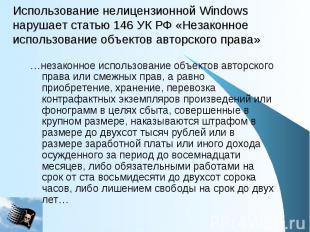 Использование нелицензионной Windows нарушает статью 146 УК РФ «Незаконное испол