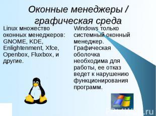 Оконные менеджеры / графическая среда Linux множество оконных менеджеров: GNOME,