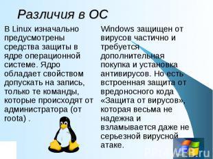 Различия в ОС В Linux изначально предусмотрены средства защиты в ядре операционн