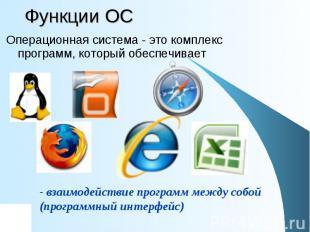 Функции ОС Операционная система - это комплекс программ, который обеспечивает -