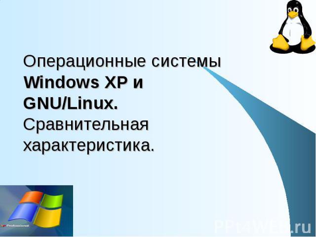 Операционные системы Windows XP и GNU/Linux. Сравнительная характеристика