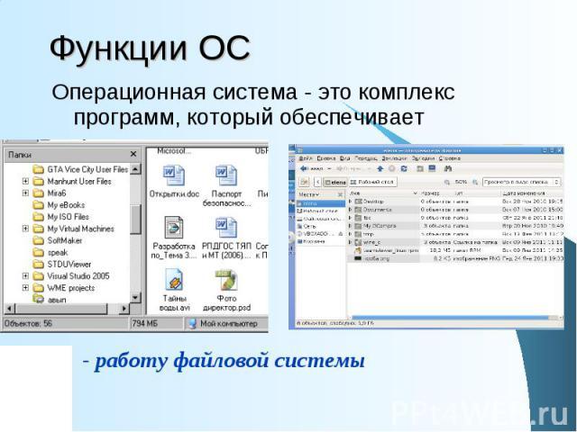 Функции ОС Операционная система - это комплекс программ, который обеспечивает - работу файловой системы