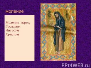 моление Моление перед Господом Иисусом Христом