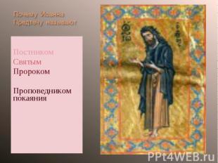 Почему Иоанна Предтечу называют Праведником Постником Святым Пророком Проповедни