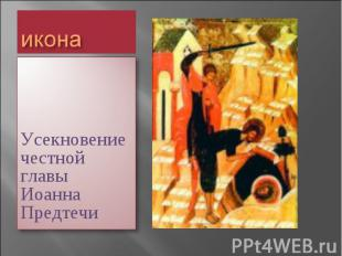 икона Усекновение честной главы Иоанна Предтечи