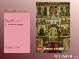Новые слова Усечение – усекновение Мощи – святые мощи Иконостас