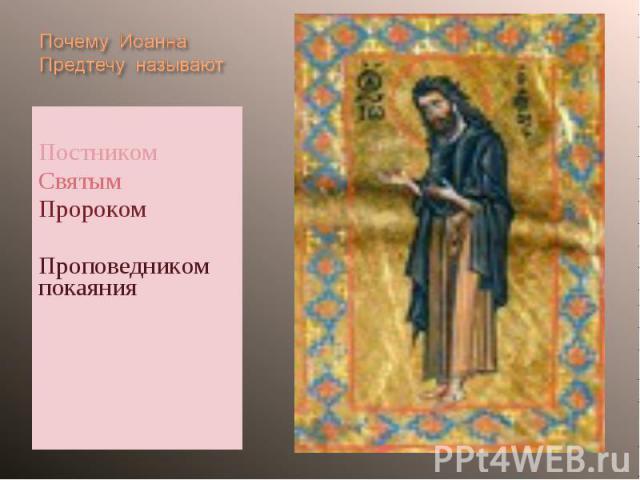 Почему Иоанна Предтечу называют Праведником Постником Святым Пророком Проповедником покаяния Крестителем Господа Иисуса Христа