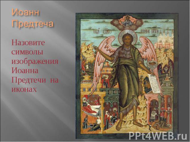 Иоанн Предтеча Назовите символы изображения Иоанна Предтечи на иконах