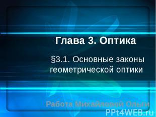 Глава 3. Оптика §3.1. Основные законы геометрической оптики Работа Михайловой Ол