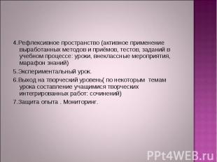 4.Рефлексивное пространство (активное применение выработанных методов и приёмов,