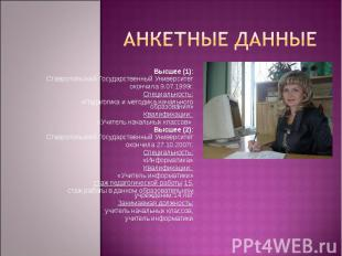 Анкетные данные Высшее (1): Ставропольский Государственный Университет окончила