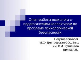 Опыт работы психолога с педагогическим коллективом по проблеме психологической б