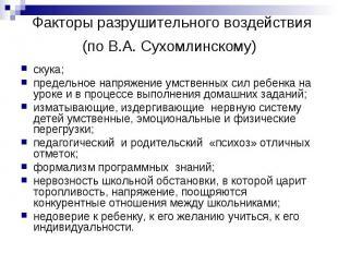 Факторы разрушительного воздействия (по В.А. Сухомлинскому) скука; предельное н