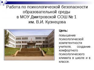Работа по психологической безопасности образовательной среды в МОУ Дмитровской С