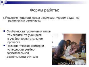 Формы работы: I. Решение педагогических и психологических задач на практических