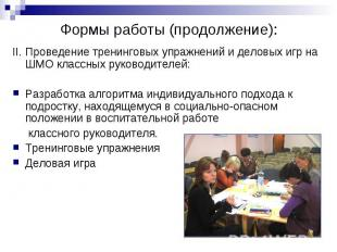 Формы работы (продолжение) : II. Проведение тренинговых упражнений и деловых игр